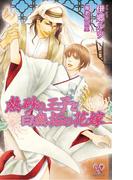 熱砂の王子と白無垢の花嫁【電子特別版】(カクテルキスノベルス)