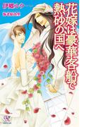 花嫁は豪華客船で熱砂の国へ【電子特別版】(カクテルキスノベルス)