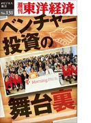 ベンチャー投資の舞台裏-週刊東洋経済eビジネス新書No.131