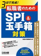 転職者のためのSPI&玉手箱対策