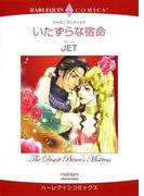俺様ヒーローセット vol.1(ハーレクインコミックス)