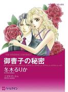 俺様ヒーローセット vol.2(ハーレクインコミックス)