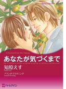 家族想いヒロインセット vol.1(ハーレクインコミックス)