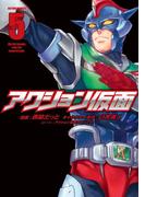 アクション仮面 5(アクションコミックス)