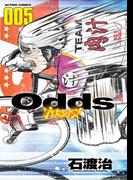 Odds VS! : 5(アクションコミックス)