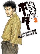 ネオ・ボーダー : 3(アクションコミックス)