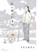 花に問ひたまへ(アクションコミックス)