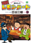 BARレモン・ハート 30(アクションコミックス)