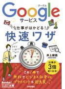 今すぐ使えるかんたん文庫 Googleサービス 仕事がはかどる! 快速ワザ(今すぐ使えるかんたん)