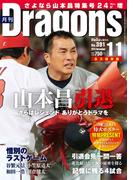 月刊ドラゴンズ 2015年11月号[デジタル版](月刊ドラゴンズ)
