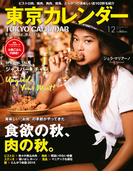 東京カレンダー 2015年 12月号