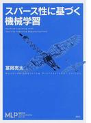 スパース性に基づく機械学習 (機械学習プロフェッショナルシリーズ)