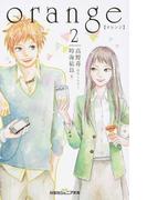 orange 2 (双葉社ジュニア文庫)