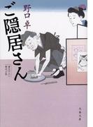 【全1-6セット】ご隠居さん(文春文庫)