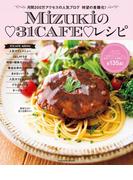 【全1-2セット】Mizukiの31CAFEレシピ(扶桑社MOOK)