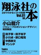 【全1-4セット】翔泳社の本