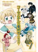 コーセルテルの竜術士~子竜物語~ 7(ZERO-SUMコミックス)
