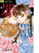 【全1-3セット】罪×罰~夜に秘メゴト~(フラワーコミックス)