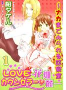 【全1-2セット】LOVEカウンセラー・花畑麗一~ナカまでみられる診察室(恋愛宣言 )