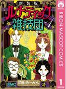 【全1-3セット】新装版 ルナティック雑技団(りぼんマスコットコミックスDIGITAL)