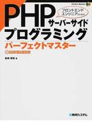 PHPサーバーサイドプログラミングパーフェクトマスター フロントエンドエンジニアのための (Perfect Master)