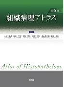 組織病理アトラス 第6版