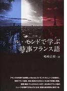ル・モンドで学ぶ時事フランス語