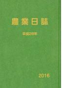 農業日誌 平成28年