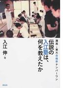 伝説の入江塾は、何を教えたか 灘高→東大合格率ナンバーワン