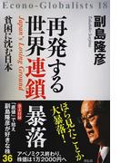 再発する世界連鎖暴落 貧困に沈む日本 (Econo‐Globalists)