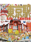東京駅 丸の内・八重洲・日本橋 2015