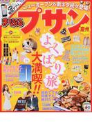 プサン慶州 2015 (まっぷるマガジン 海外)