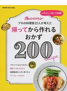 帰ってから作れるおかず200 いそがしい日に大活躍! プロの料理家22人が考えた (ORANGE PAGE BOOKS)
