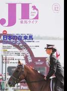 乗馬ライフ Vol.263(2015−12) 特集守りたい・つなげたい・見たい・知りたい・乗りたい日本の在来馬/日本馬場馬術チームがリオ五輪の団体枠獲得!