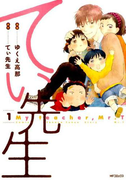 てぃ先生(MFコミックス) 5巻セット