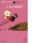 ピーナッツエッセンスシリーズ 15巻セット