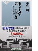 東京大学第二工学部 なぜ、9年間で消えたのか (祥伝社新書)(祥伝社新書)