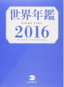 世界年鑑 2016