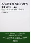 民法〈債権関係〉部会資料集 第2集〈第11巻〉 第68回〜第71回会議議事録と部会資料