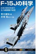 F-15Jの科学(サイエンス・アイ新書)
