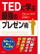TEDに学ぶ最強のプレゼン術(SB文庫)