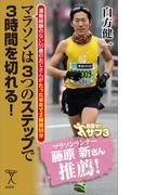 マラソンは3つのステップで3時間を切れる!(SB新書)