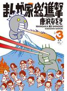 まんが家総進撃 3(ビームコミックス)