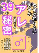 """er-女子が知らない男子の""""アレ""""に関する39の秘密(eロマンス新書)"""