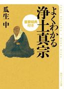 よくわかる浄土真宗 重要経典付き(角川ソフィア文庫)