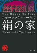 【期間限定価格】シャーロック・ホームズ 絹の家(角川文庫)