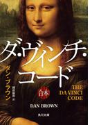 【期間限定価格】ダ・ヴィンチ・コード(上中下合本版)(角川文庫)