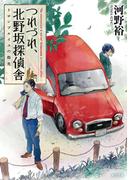 つれづれ、北野坂探偵舎 トロンプルイユの指先(角川文庫)