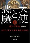 【期間限定価格】天使と悪魔(上)(角川文庫)