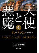 【期間限定価格】天使と悪魔(中)(角川文庫)